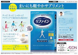 09/08〜09/21 花王 リファイン 先行販売