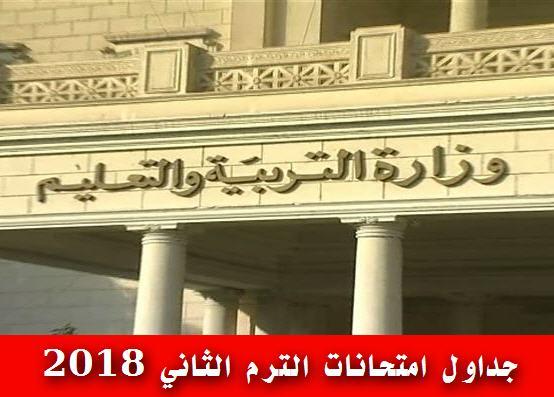جداول امتحانات آخر العام الترم الثانى محافظة دمياط جميع الصفوف 2018