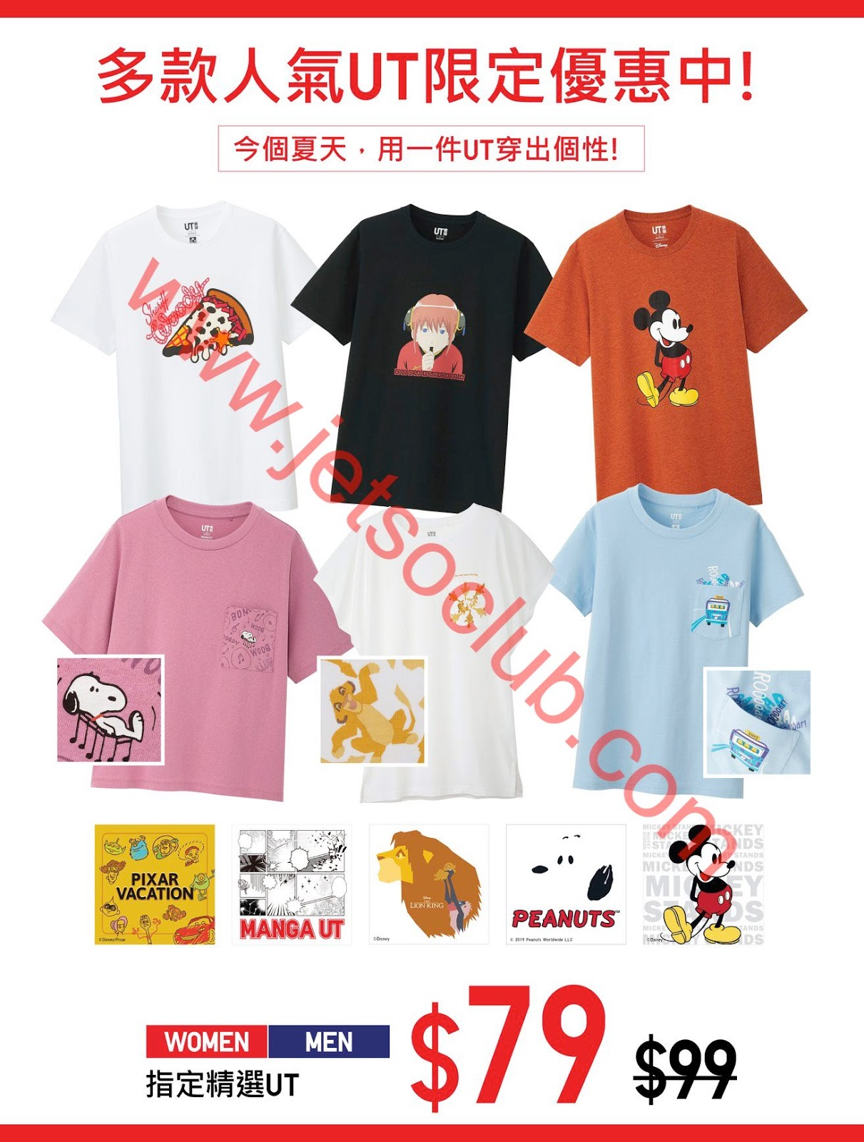 Uniqlo:最新優惠 / One Piece Stampede UT系列 現已全店發售(27/7) ( Jetso Club 著數俱樂部 )