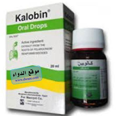 كالوبين نقط بالفم Kalobin ub ubعلاج لنزلات البرد عند الأطفال