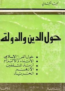 تحميل كتاب حول الدين والدولة pdf - نجيب الكيلاني