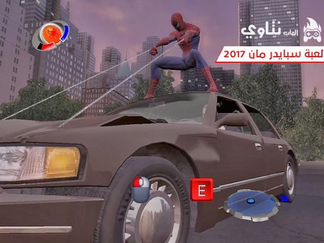 تحميل لعبة سبايدر مان 2017 للكمبيوتر والموبايل