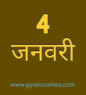4 जनवरी का इतिहास 4 January History in Hindi