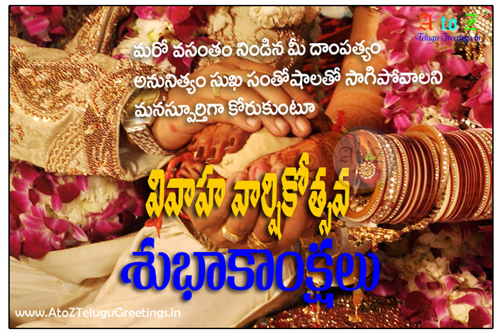 Marriage photos and quotes in telugu a to z telugugreetings