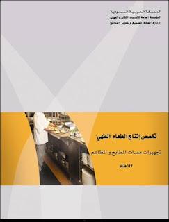 تجهيزات معدات المطابخ والمطاعم pdf