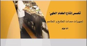 تجهيزات المطابخ الفندقية pdf