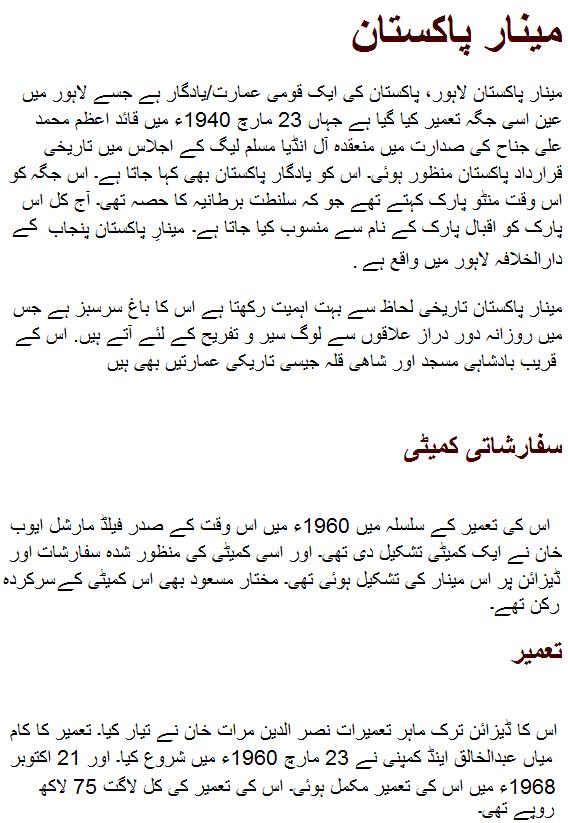 Essays about pakistan