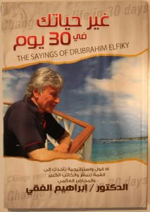 تحميل كتاب غير حياتك في 30 يوما pdf