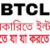বিটিসিএল (BTCL) - এ internee  করতে চাইলে যে সকল কাজ গুলো করতে হবে - BLOGS71