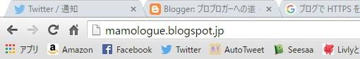 Bloggerのhttps化_4