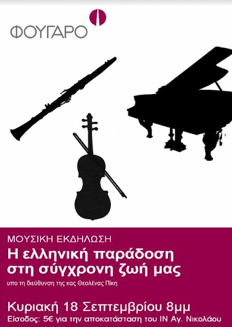 """'Η ελληνική παράδοση στη σύγχρονη ζωή μας"""" στο ΦΟΥΓΑΡΟ"""