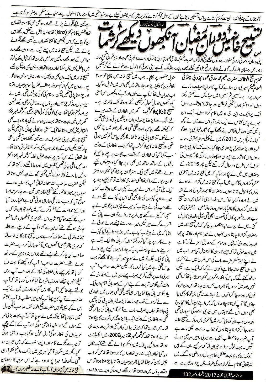 Page 47 Ubqari Magazine June 2017