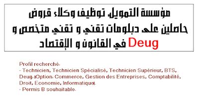 مؤسسة التمويل: توظيف وكلاء قروض حاصلين على دبلومات تقني و تقني متخصص و Deug في القانون و الإقتصاد