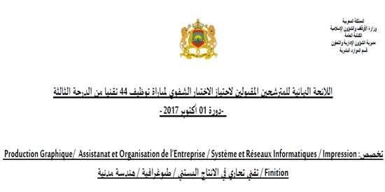 وزارة الأوقاف والشؤون الإسلامية لائحة المدعوين لإجراء الاختبار الشفوي لمباراة توظيف 44 تقني من الدرجة الثالثة