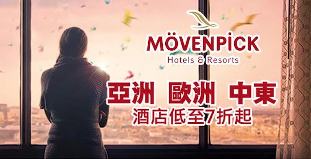 春季大特賣!Movenpick 旗下 泰國、越南、菲律賓、歐洲、中東酒店 低至7折,5月底前入住。