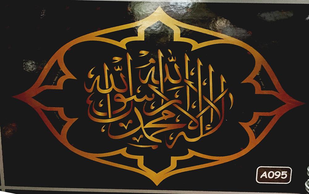 jual dinding wallpaper tulisan islam
