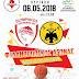 Φιλανθρωπικός αγώνας Μπάσκετ Βετεράνων(Ολυμπιακός VS ΑΕΚ)