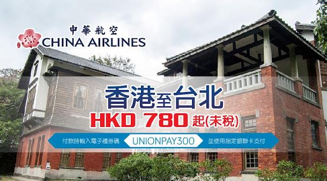 訂3張再平少少!中華航空 香港飛台北 HK$780起,4至6月出發。