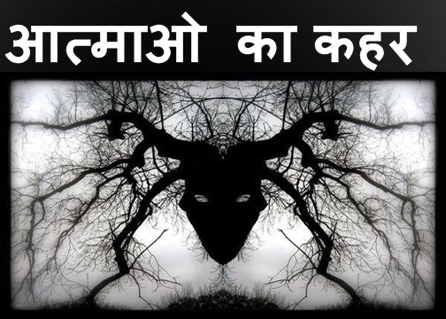 aatmao ki cheekh bhoot ki drawni kahani, horror story in hindi