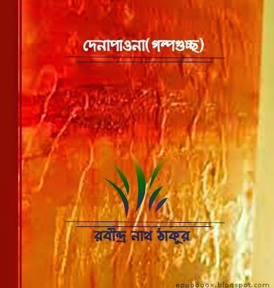 Denapaona by Rabindranath Tagore