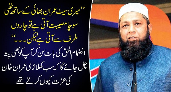 Inzamam ul haq shared some sweet memories about Imran khan