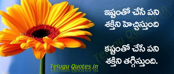 Telugu Inspirational Quotes In Telugu Images Fb Cover Photos