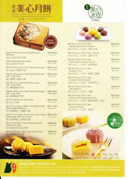CHASING FOOD DREAMS: Hong Kong Mei-Xin (MAXIM) Mooncakes
