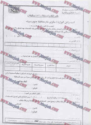 طلب التقدم لمسابقة 482 وظيفة بجنوب سيناء 2016