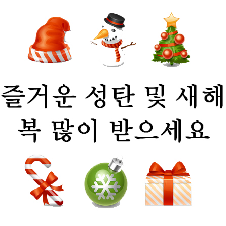Merry Christmas In Korean.To Love A Rose Sung Tan Chuk Ha Merry Christmas In Korean