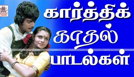Karthik Love Songs