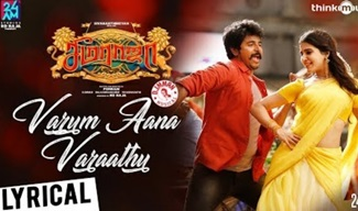 Seemaraja | Varum Aana Varaathu Song Lyrical | Sivakarthikeyan, Samantha | D.Imman | 24AM Studios