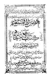 الصراط المستقیم معروف بہ کتاب الاعتقاد تالیف سید محمد علی