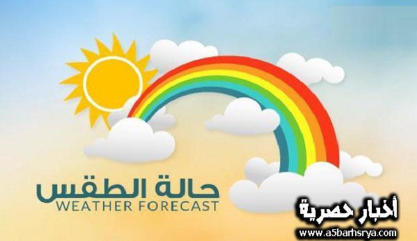 """توقعات طقس غدا 5/9 """"هيئة الارصاد الجوية"""" اخبار الطقس غدا الثلاثاء 5-9-2017 , توقعات الارصاد لحالة الطقس ودرجات الحرارة اليوم 5 سبتمبر 2017 في مصر ومدنها"""