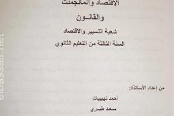 كتاب القانون للسنة الثالثة ثانوي شعبة تسيير وإقتصاد