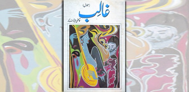 Ghalib_Qazi-Abdul-Sattar
