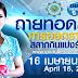 ถ่ายทอดสด การออกรางวัลสลากกินแบ่งรัฐบาล งวดวันที่ 16 เมษายน 2561
