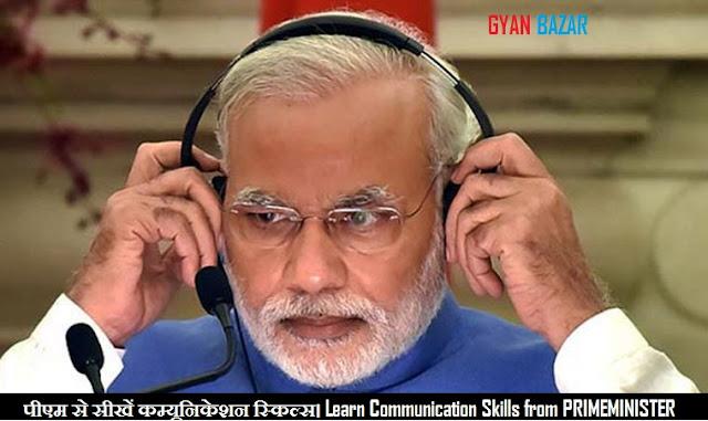 पीएम से सीखें कम्यूनिकेशन स्किल्स। Learn Communication Skills from PM