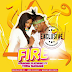 "Video: Diamond Platnumz Ft. Tiwa Savage - ""Fire""."