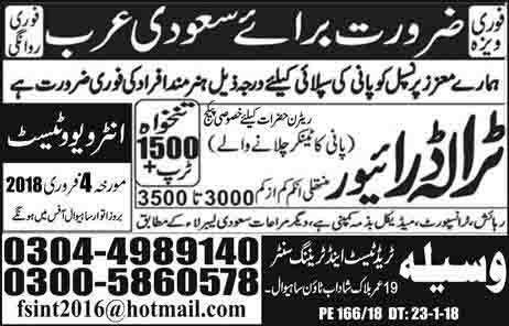 Jobs Opportunities in Waseela Trade Test for Saudi Arabia