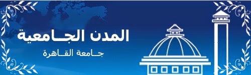 المناطق التى يتم قبولها فى المدن الجامعيه بجامعة القاهره للعام الدراسى 2014/2015
