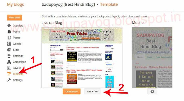 How to Edit Blogger Template in Hindi