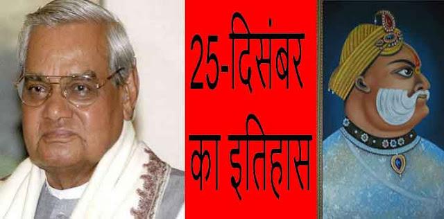 आज ही के दिन भारत के दसवें प्रधानमंत्री अटल बिहारी वाजपेयी का जन्म हुआ