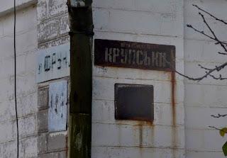 Васильківка. Старі таблички
