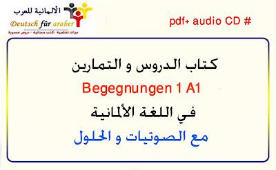 كتاب الدروس و التمارين في اللغة الألمانية Begegnungen 1 A1  مع الصوتيات و الحلول