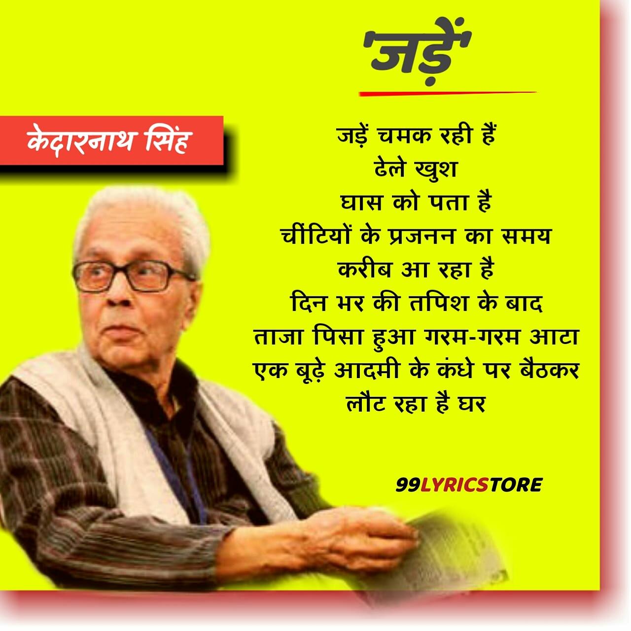 'जड़ें' कविता केदारनाथ सिंह जी द्वारा लिखी गई एक हिन्दी कविता है।