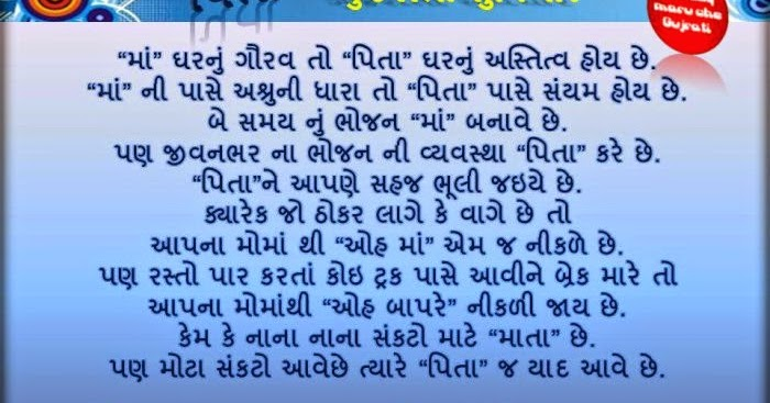 Mother essay in gujarati language dictionary