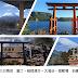 東京周邊三日兩夜  富士‧箱根湯本‧大涌谷‧御殿場  拍攝最美富士山