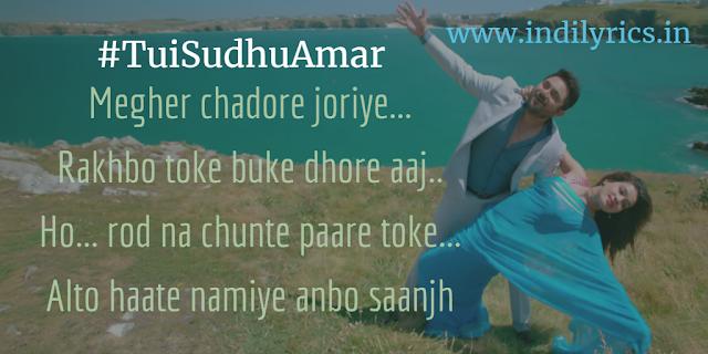 Tui Sudhu amar Title Track Lyrics with English Translation and Real Meaning | Soham & Mahi | Quotes
