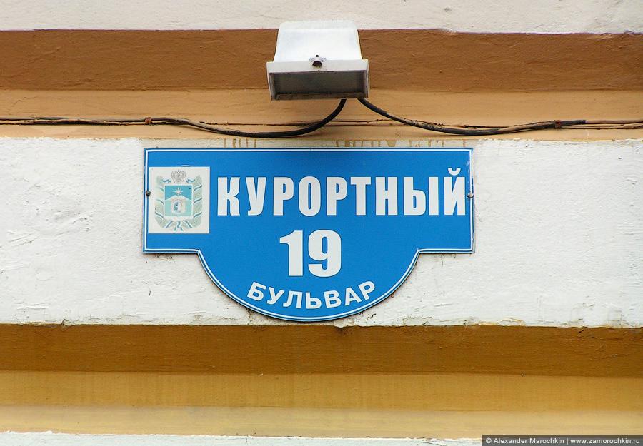 Кисловодск, Курортный бульвар, 19