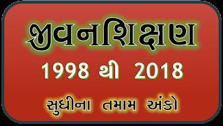 E Magazine, in, PDF, Jivanshikshan, 1998 to 2018,  Jivanshikshan 2018, Jivanshikshan 2017, Download, File, Onine Magazine